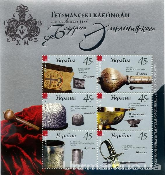 2004 № 555-560 (b40) коллекционный почтовый марочный блок Гетманские клейноды