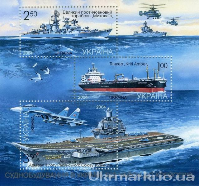2004 № 561-563 (b41) художественный почтовый марочный блок Судостроение Корабль Самолет