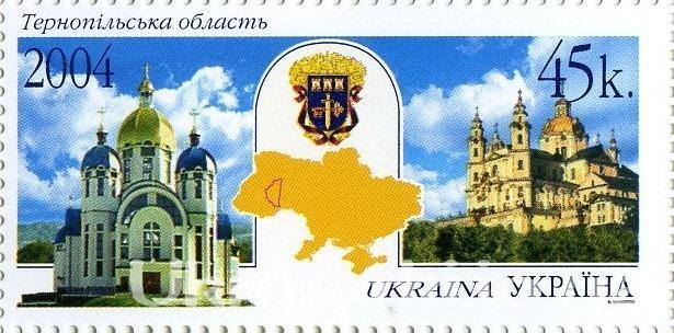 2004 № 564 почтовая марка Тернопольская область