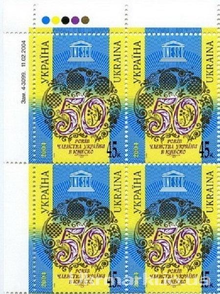 2004 № 565 угловой квартблок почтовых марок Юнеско