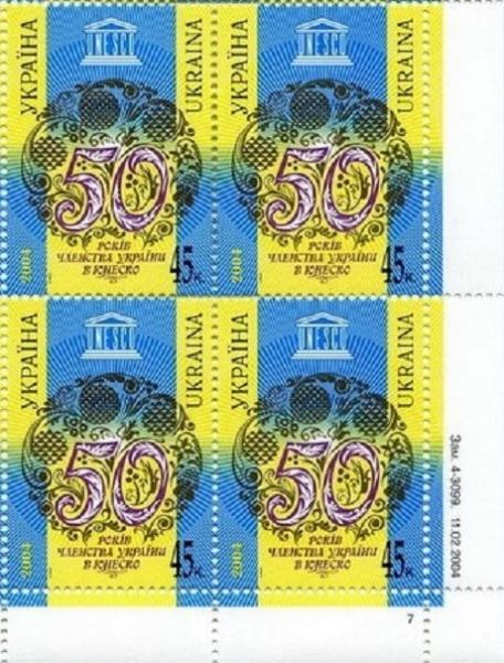 Фото Почтовые марки Украины, Почтовые марки Украины 2004  год 2004 № 565 угловой квартблок почтовых марок Юнеско