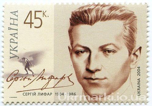 Фото Почтовые марки Украины, Почтовые марки Украины 2004  год 2004 № 571 почтовая марка Сергей Лифар (1904-1986)