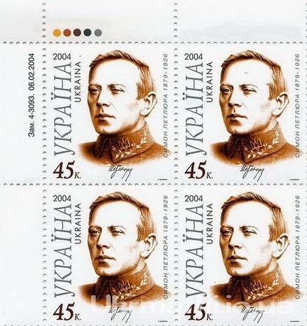 Фото Почтовые марки Украины, Почтовые марки Украины 2004 год 2004 № 589 угловой квартблок почтовых марок Петлюра