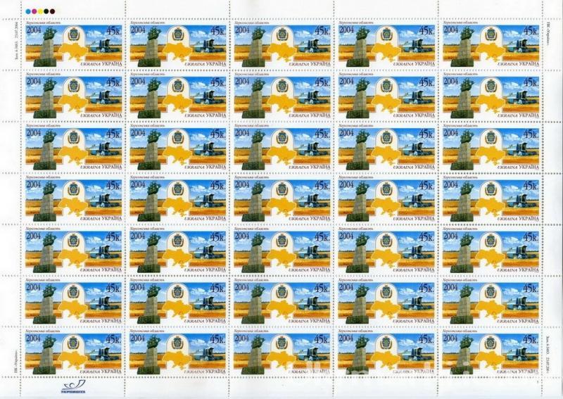 2004 № 599 почтовая марка Херсонская область