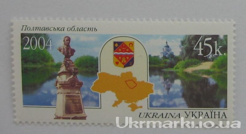 Фото Почтовые марки Украины, Почтовые марки Украины 2004 год 2004 № 600 почтовая марка Полтавская область