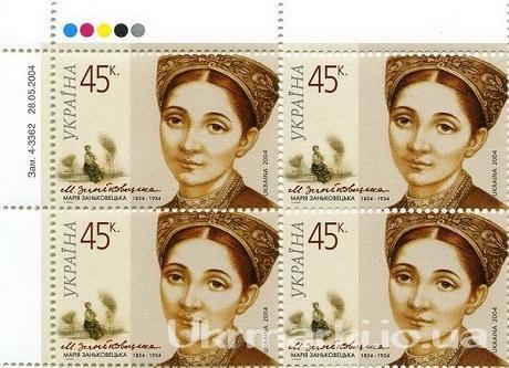 2004 № 601 угловой кварблок почтовых марок Мария Заньковецькая. 1854-1934