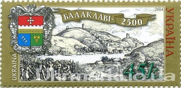 2004 № 603 почтовая марка Балаклава