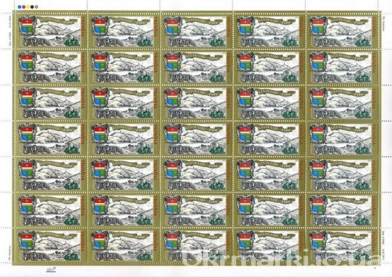 2004 № 603 лист почтовых марок Балаклава