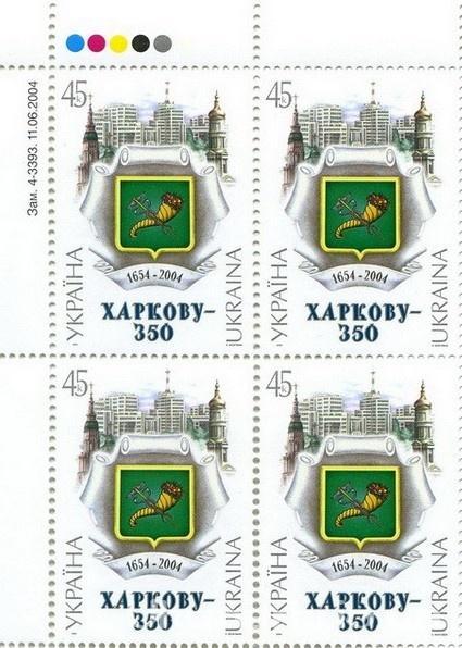 2004 № 604 угловой квартблок почтовых марок Харькову - 350
