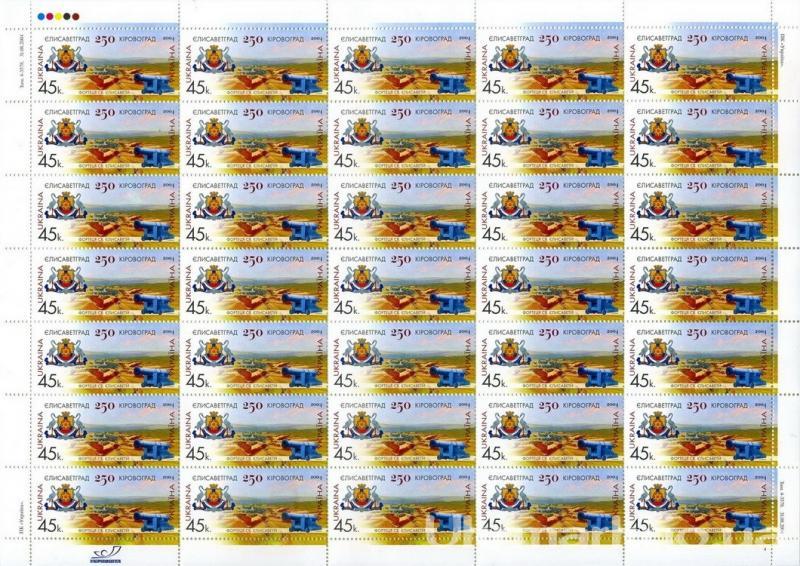 Фото Почтовые марки Украины, Почтовые марки Украины 2004 год 2004 № 610 лист почтовых марок Кировоград