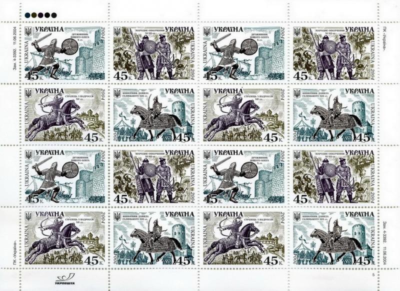2004 № 611-614 лист почтовых марок История войска