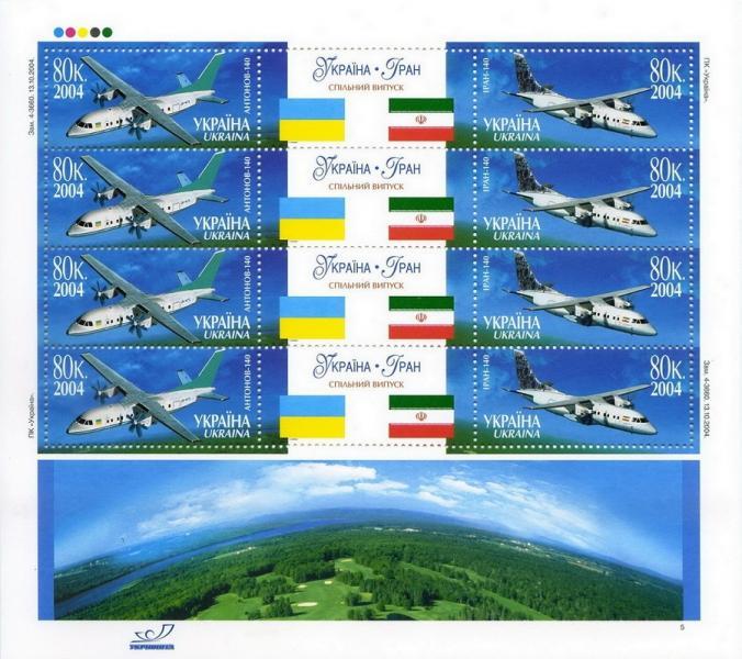 2004 № 626-627 лист почтовых марок Самолеты Украина-Иран