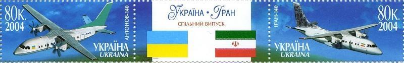 2004 № 626-627 сцепка почтовых марок Самолеты Украина-Иран