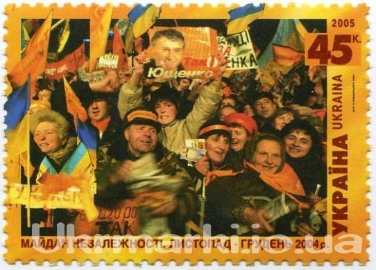 Фото Почтовые марки Украины, Почтовые марки Украины 2005 год 2005 № 635 почтовая марка Майдан – Майдан Независимости Оранжевая революция (ноябрь-декабрь)