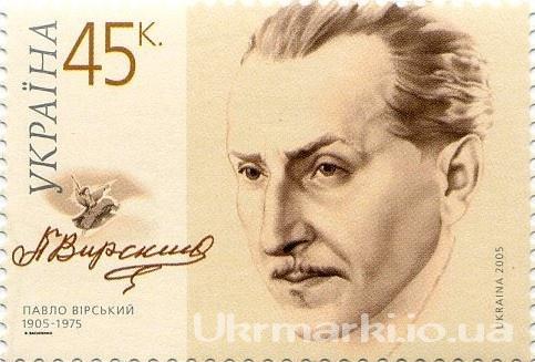 Фото Почтовые марки Украины, Почтовые марки Украины 2005 год 2005 № 636 почтовая марка Павел Вирский (1905-1975)