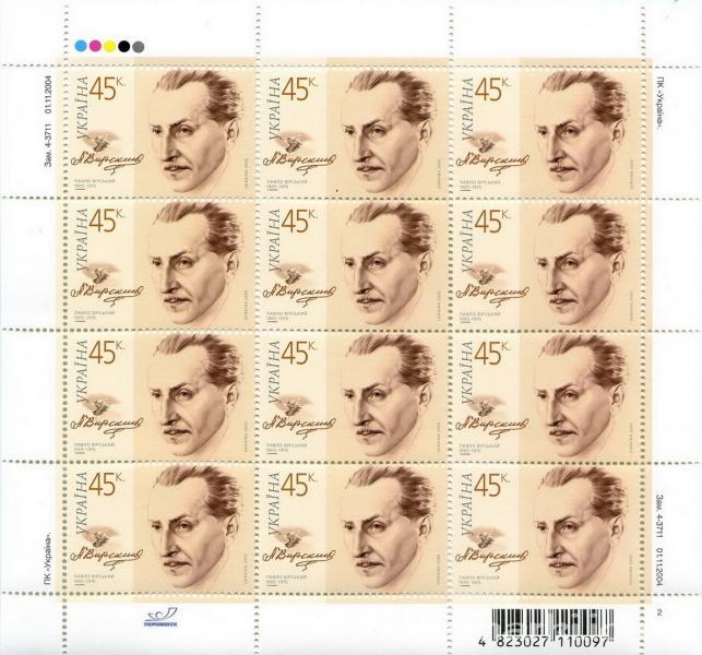 2005 № 636 почтовый марочный лист Павел Вирский (1905-1975)