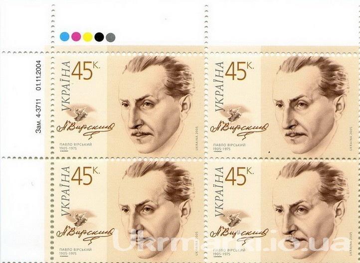 Фото Почтовые марки Украины, Почтовые марки Украины 2005 год 2005 № 636 угловой квартблок почтовых марок Павел Вирский (1905-1975)