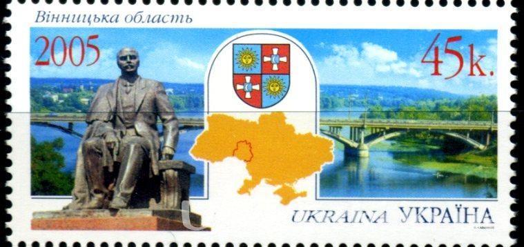 Фото Почтовые марки Украины, Почтовые марки Украины 2005 год 2005 № 642 почтовая марка Винницкая область