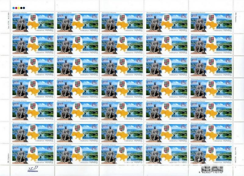 Фото Почтовые марки Украины, Почтовые марки Украины 2005 год 2005 № 642 лист почтовых марок Винницкая область