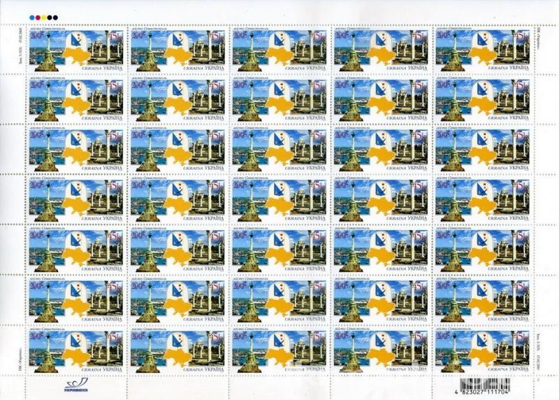 Фото Почтовые марки Украины, Почтовые марки Украины 2005 год 2005 № 643 лист почтовых марок Севастополь