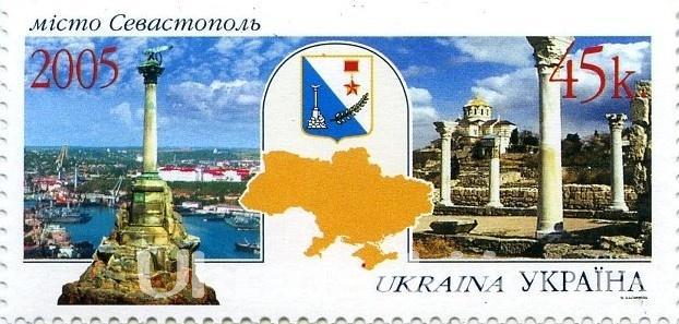 Фото Почтовые марки Украины, Почтовые марки Украины 2005 год 2005 № 643 почтовая марка Севастополь