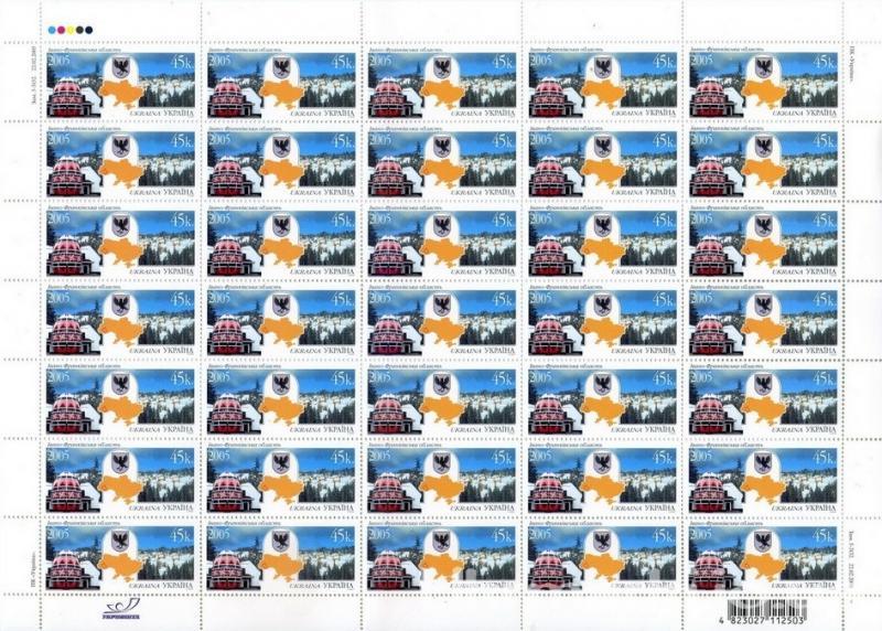 Фото Почтовые марки Украины, Почтовые марки Украины 2005 год 2005 № 644 лист почтовых марок Ивано-Франковская область