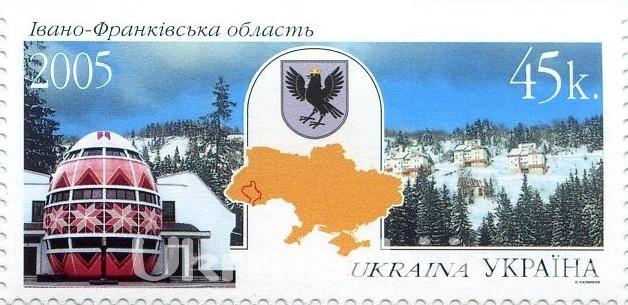 Фото Почтовые марки Украины, Почтовые марки Украины 2005 год 2005 № 644 почтовая марка Ивано-Франковская область