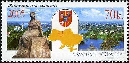 Фото Почтовые марки Украины, Почтовые марки Украины 2005 год 2005 № 645 почтовая марка Житомирская область