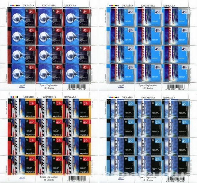2005 № 649-652 почтовые листы Космос СЕРИЯ