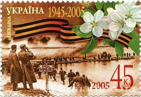 2005 № 656 почтовая марка 60-лет победы