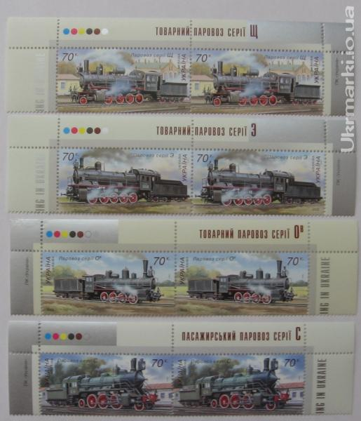 2005 № 673-676 верхняя часть листа почтовые марки Паровозы СЕРИЯ