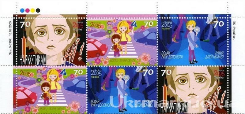 2005 № 684-686 сцепки почтовых марок Подай руку помощи