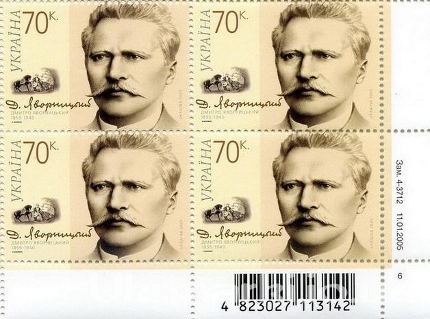 Фото Почтовые марки Украины, Почтовые марки Украины 2005 год 2005 № 692 угловой квартблок почтовых марок Дмитрий Яворницький (1855-1940)