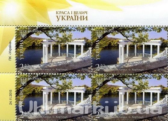 Фото Почтовые марки Украины, Почтовые марки Украины 2016 год 2016 № 1486 угловой квартблок почтовых марок Белая беседка, о. Хортица