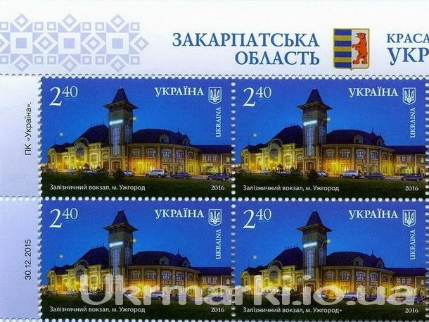 2016 № 1491 угловой  квартблок почтовых марок Железнодорожный вокзал г. Ужгород
