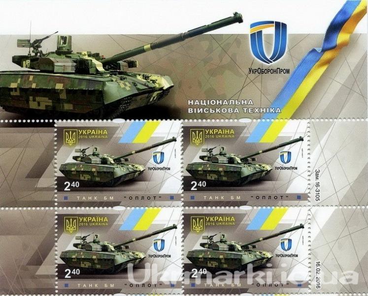 2016 № 1493  часть почтового листа Боевой танк Оплот
