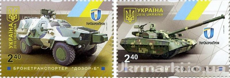 2016 № 1492-1493 почтовые марки Бронетранспортер Дозор - Б ; Боевой танк Оплот