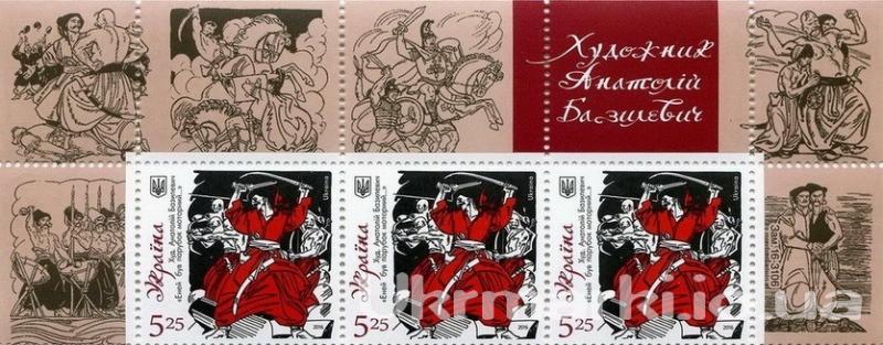 Фото Почтовые марки Украины, Почтовые марки Украины 2016 год 2016 № 1494 часть листа Эней был парубок моторный..