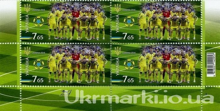 2016 № 1499 нижняя часть листа Национальная сборная Украины по футболу