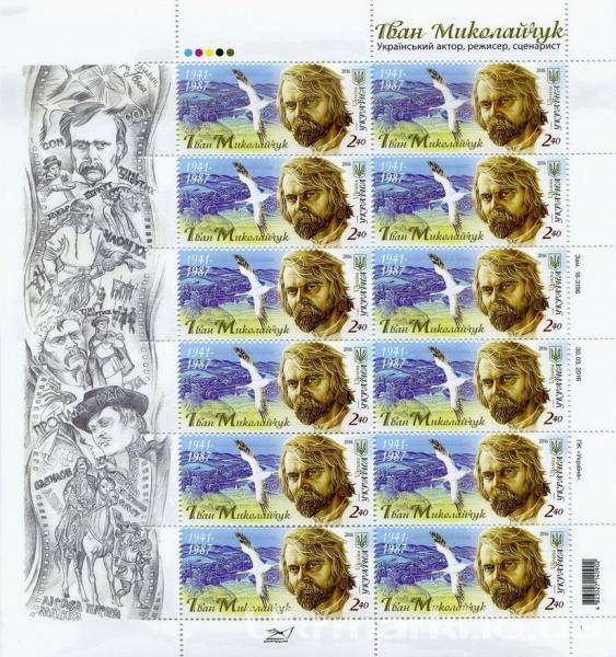 2016 № 1512 лист почтовых марок Иван Миколайчук 1941-1987