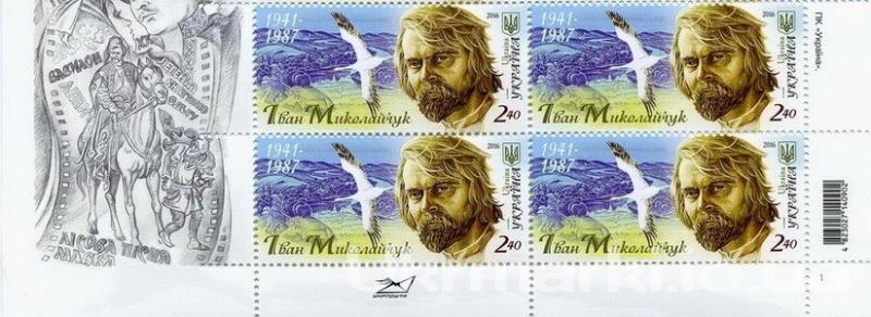 2016 № 1512 квартблок почтовых марок Иван Миколайчук 1941-1987