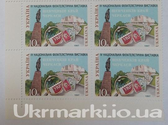 1997 № 143 угловой квартблок почтовых марок Филвыставка Черкассы