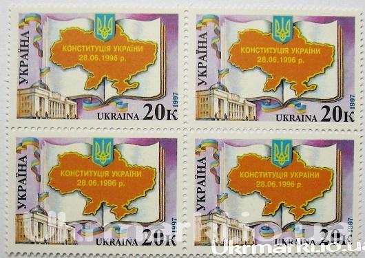 1997 № 145 квартблок почтовых марок Конституция Украины