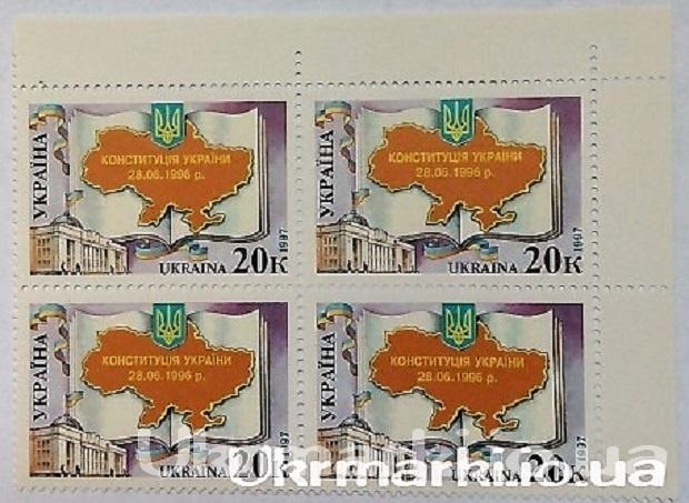 1997 № 145 угловой квартблок почтовых марок Конституция Украины