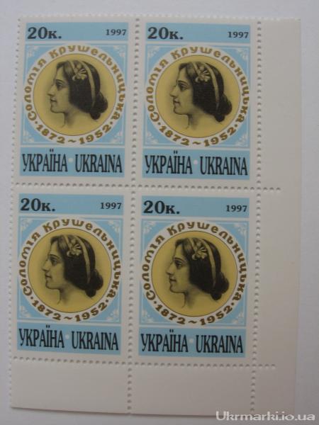 1997 № 159 угловой кварблок почтовых марок 125-летие певицы Крушельницкой