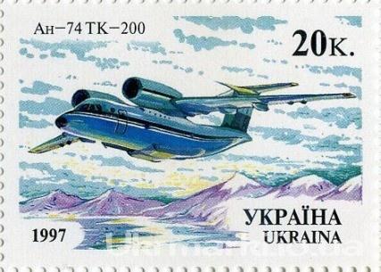 1997 № 160 почтовая марка Самолет АН-74