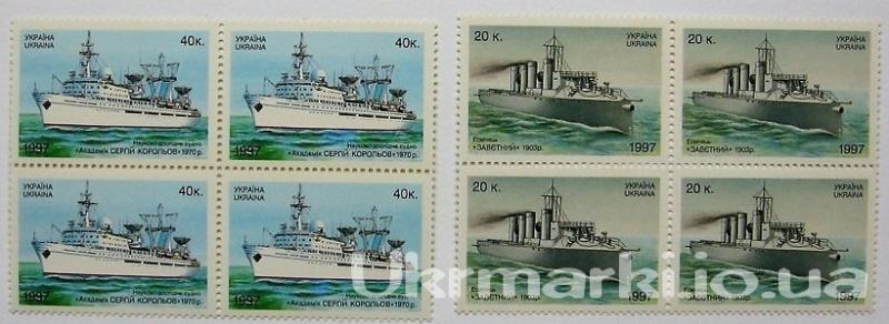 1997 № 163-164 кварблоки почтовых марок Корабль Королев; Корабль Заветный