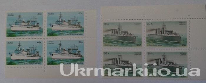 1997 № 163-164 угловые кварблоки почтовых марок Корабль Королев; Корабль Заветный