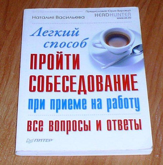 """Книга: Васильева Наталия """"Лёгкий способ пройти собеседование"""" *6865"""