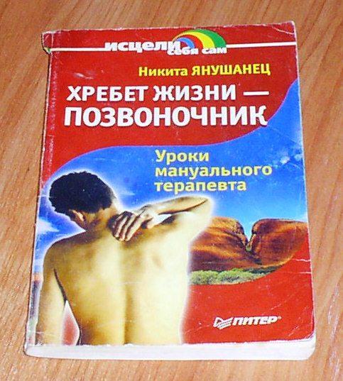 "Книга: Янушанец Никита ""Хребет жизни - позвоночник"" *6868"